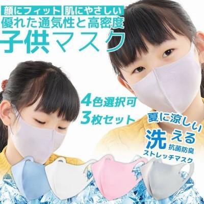 【2-3営業日発送】送料無料 ひんやり マスク 夏 涼しい 洗えるマスク 小さめ 涼しいマスク 子供用 マスク 洗える 接触冷感 冷感 3枚 ヤフーランキング