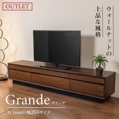 【アウトレット】 テレビボード 200 木製  ローボード テレビ台 キャビネット 天然木 開梱設置無料【グランデ】