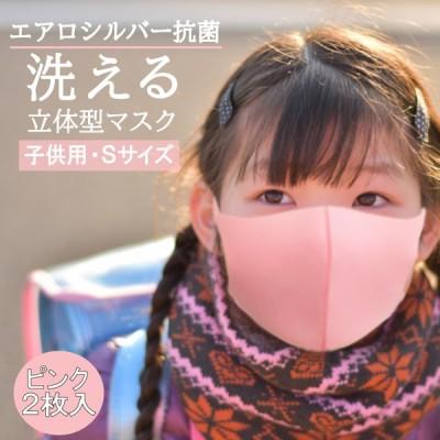 洗えるマスク 子供用マスク【2枚入り】 マスク 在庫あり ピンク ウレタン 洗える 夏用 エアロシルバー 飛沫対策 ひんやり ウイルス対策