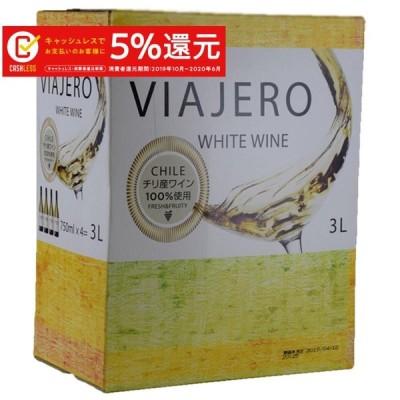 白ワイン 箱ワイン ボックスワイン ヴィアヘロ 3L 辛口 チリワイン 父の日