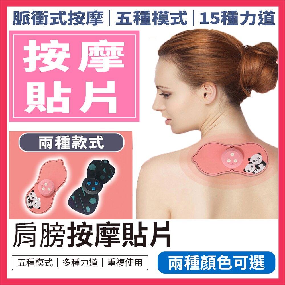 按摩貼片 按摩貼 肩頸按摩器頸部按摩器 USB充電式 肩頸按摩貼 舒緩按摩 舒緩按摩器材 肩頸按摩 按摩器 電動按摩器