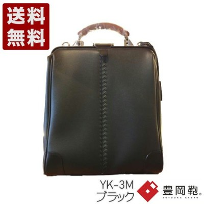 【豊岡鞄 YOUTA YK-3M ブラック】YOUTA LIZARD3WAY縦ダレス