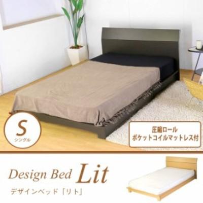 シングルベッド ステージベッド 木製・デザインベッド『LIT(リト)』 圧縮ロールポケットコイルマットレス付 シングル