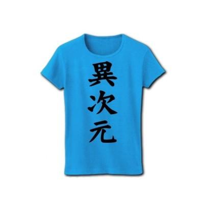 異次元 リブクルーネックTシャツ(ターコイズ)
