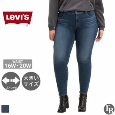 [レディース] リーバイス スキニーパンツ デニム 大きいサイズ ストレッチ 311 USAモデル|ブランド Levi's Levis|スリムパンツ ジーン
