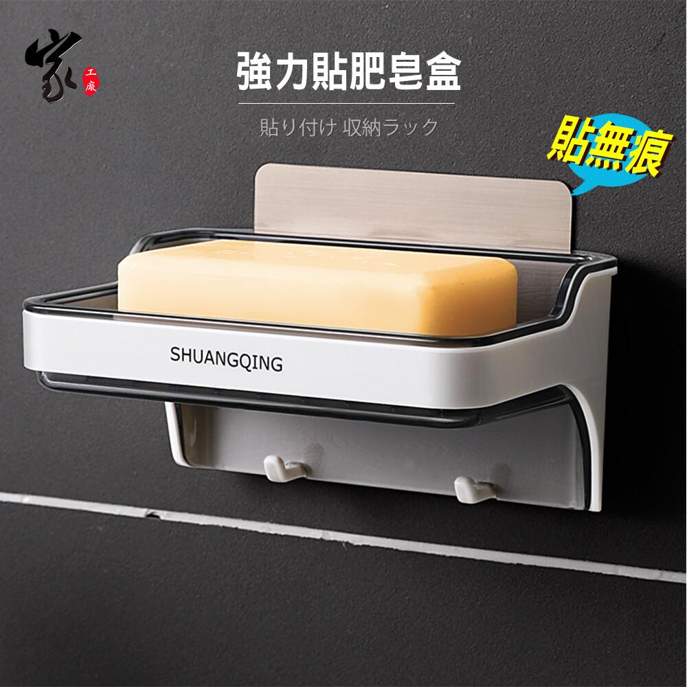 強力無痕肥皂盒 肥皂架