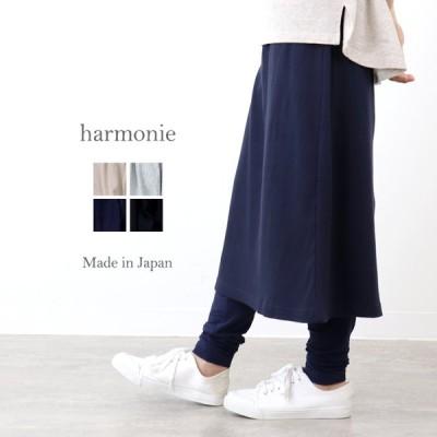 【送料無料】harmonie (アルモニ)ベア天竺 スカート付き レギンス 62083605 日本製 ベージュ / グレー / ネイビー / ブラック
