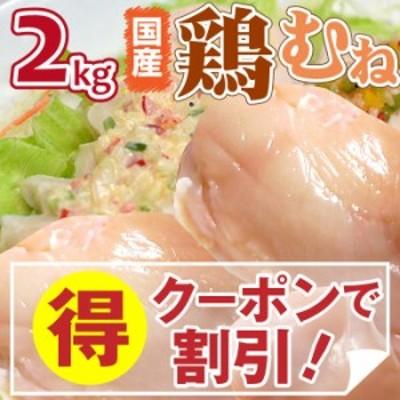 《クーポンで割引対象》 国産 鳥ムネ 肉 メガ盛り 2kg 業務用 鶏むね むね ヘルシー サラダチキン オードブル パーティー   冷凍*当日発