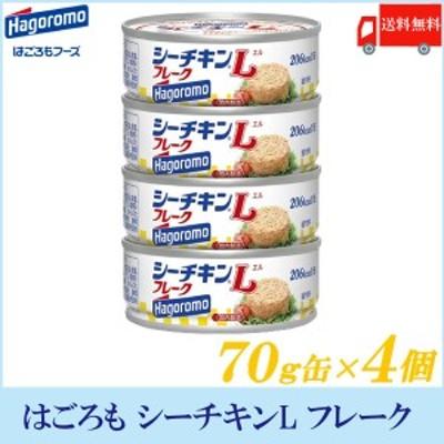 送料無料  はごろもフーズ シーチキンLフレーク 70g缶×4個