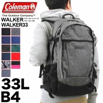 【商品レビュー記入で+5%】【2021年新色入荷】Coleman(コールマン) WALKER(ウォーカー) WALKER33(ウォーカー33) リュック デイパック リ