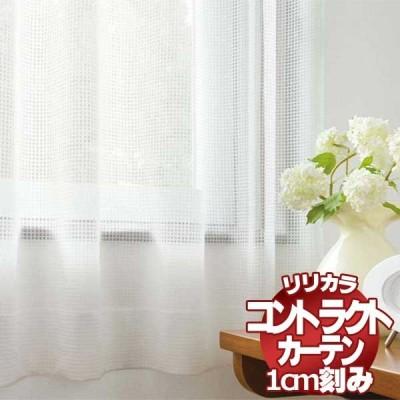 コントラクトカーテン リリカラ レギュラー縫製 レース 約1.5倍ヒダ LC-20525 幅120×高さ100cmまで