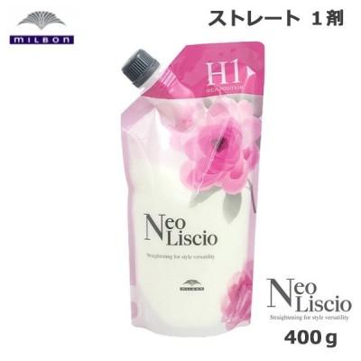 ミルボン ネオリシオ H 1剤 400g