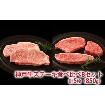 神戸牛ステーキ食べ比べBセット 計5枚(850g)