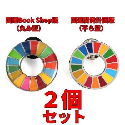 SDGs バッジ ピンバッジ 2種類 正規品 国連本部限定 丸み型と平ら型 2個セット 予備の留め具付き