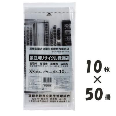 WNA04 亘理名取地区指定 資源 小 手付き 透 明 500枚 (1枚14.10円)