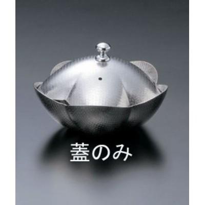 しぐれ鍋 小梅 M11-037 蓋 G-5910    [7-1994-0602 6-1930-0602  ]