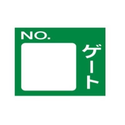ゲート標識 ゲートmujiB No.無地Bゲート 片面印刷 安全標識 450×600m/m
