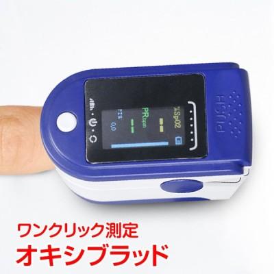 オキシブラッド 簡単操作 血中酸素濃度計 コンパクト 2個セット 指 健康管理 ポータブル 運動 スポーツ ny377