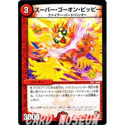 デュエルマスターズ カード スーパー・ゴーオン・ピッピー DMD05 プロモーション デュエマ 火文明 ファイアー・バード ハンター