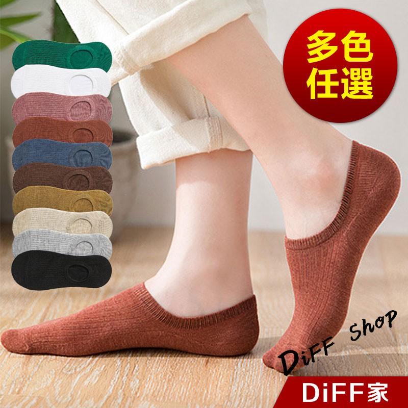 【DIFF】日系素色淺口隱形短襪 女襪 棉襪 短襪 襪子 素色襪 隱形短襪 船型短襪【SO11】