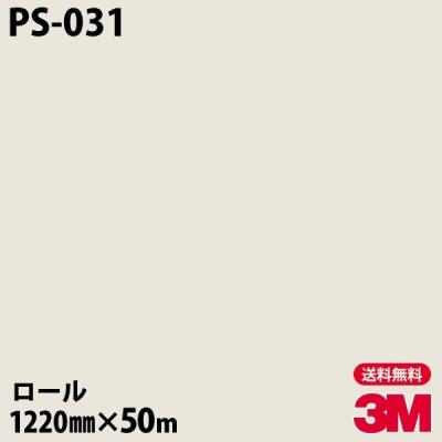 ★ダイノックシート 3M ダイノックフィルム PS-031 シングルカラー 1220mm×50mロール 車 壁紙 キッチン インテリア リフォーム クロス カッティングシート