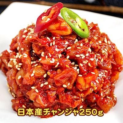 [冷凍] 『塩辛』タラチャンジャ(250g)■日本産 日本チャンジャ 惣菜 おかず おつまみ 塩辛
