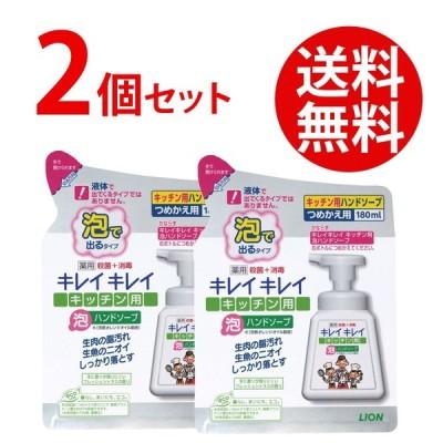 【2個セット】ライオン キレイキレイ 薬用 キッチン泡ハンドソープ 詰め替え用 180ml