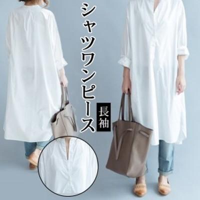 ワンピース シャツワンピース レディース ゆったり シャツ ロングシャツ 長袖 体型カバー 夏 大人 代引不可