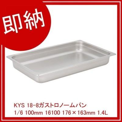 KYS 18-8ガストロノームパン 1/6 100mm 16100 176×163mm 1.4L