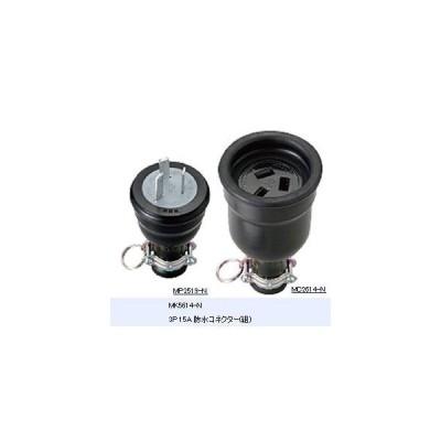 明工社 3P 15A 防水コネクター 組 15A 250V MK5614-N