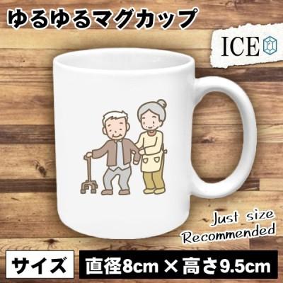 介護 介護士 おもしろ マグカップ コップ 陶器 可愛い かわいい 白 シンプル かわいい カッコイイ シュール 面白い ジョーク ゆるい プレゼント プレゼント ギフ