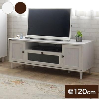テレビ台 120cm幅 テレビボード ローボード リビング リビング収納 42型 42V テレビボード ホワイト ブラウン アンティーク 代引不可
