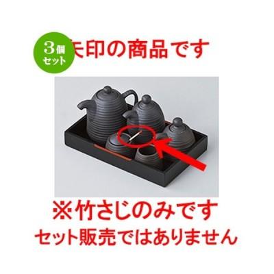 3個セット 盆付カスター 和食器 / 竹さじ 寸法:8.2cm