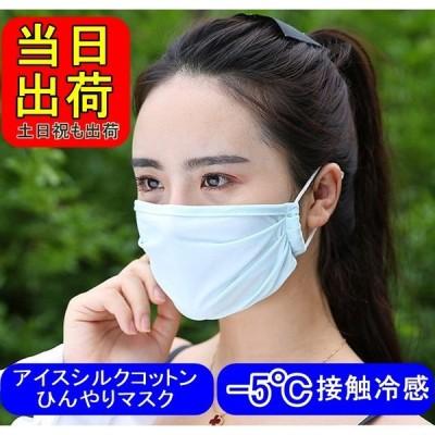 【翌日出荷】洗えるマスク3枚 大人用 個包装 レディース 個別包装 清涼 繰り返し使える 速乾 UVカット 蒸れない涼しい生地 接触冷感  送料無料