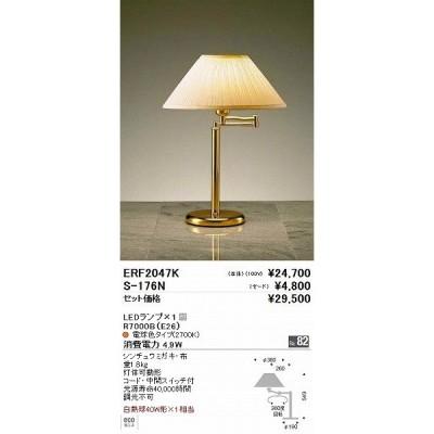 ERF2047K 遠藤照明 スタンド 本体のみ LED セード別売
