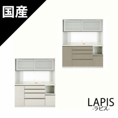 高橋木工所 ラピス キッチンボード S160L オープン 幅160.3×奥行45×高さ185c
