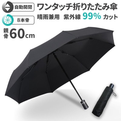 折りたたみ傘 自動開閉 軽量 ワンタッチ 8本骨 メンズ 99%UVカット 防水加工 コンパクト収納 行楽 お花見 送料無料