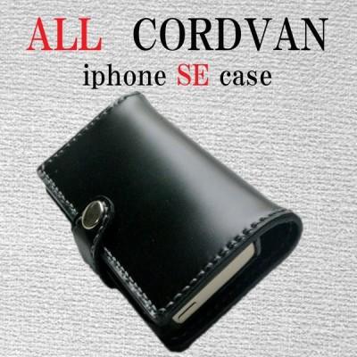 コードバン スマホ ケース iphone SE /se  手帳型 オールコードバン
