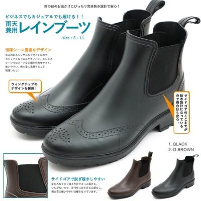 レインブーツ 長靴 ビジネスシューズ カジュアル メンズ 防水 サイドゴア 雨用