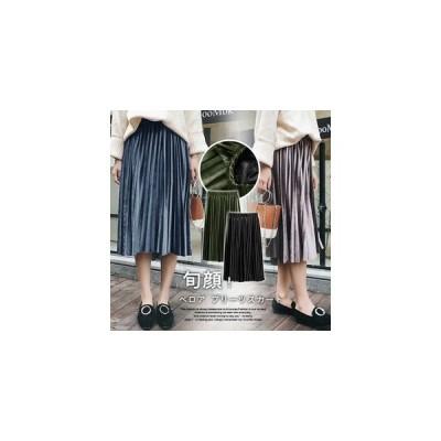 ベロアプリーツスカート メタリック 光沢感 ベロア プリーツ ゴムウエスト シンプル 2タイプ各4色 レディース