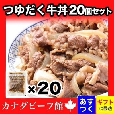 牛丼 牛丼の具 牛どん 送料無料!熊本天然水仕込みのつゆだく牛丼20個セット 牛 牛肉 グルメ ブラックフライデー