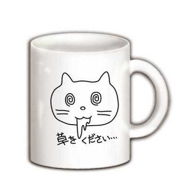 「草をください…」お腹こわした猫 マグカップ(ホワイト)