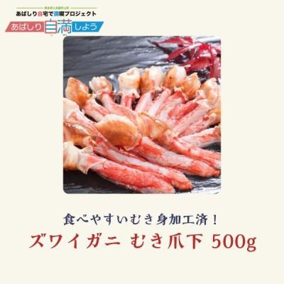 【北海道網走から直送】ズワイガニ むき爪下 500g【株式会社三洋食品】