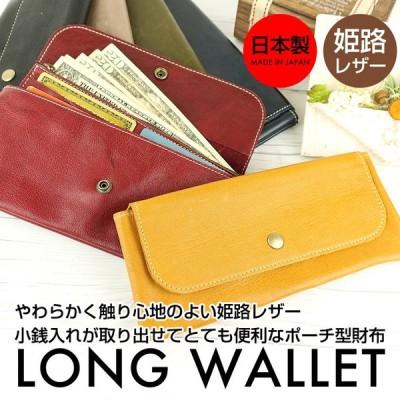 本革 レザーポーチ型長財布。いつまでも触っていたくなるなるような触り心地の良い上質な姫路レザーを贅沢に使用した、こだわりのメイド イン ジャパン。全6色