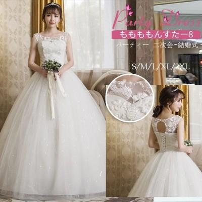 ウェディングドレス 安い 結婚式 花嫁 二次会 パーティードレス プリンセスライン ウエディングドレス ホワイト 大きいサイズ lf274