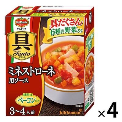 キッコーマン食品デルモンテ 具Tanto(具タント) ミネストローネ用ソース 1セット(4個)