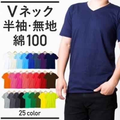 無地tシャツ メンズ Vネック 半袖 Tシャツ 半袖tシャツ カットソー インナー トップス 黒 白 綿 速乾 男女兼用