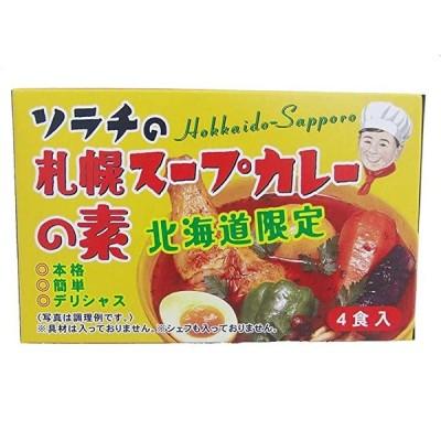 送料無料!!ソラチ 札幌スープカレーの素【北海道限定】