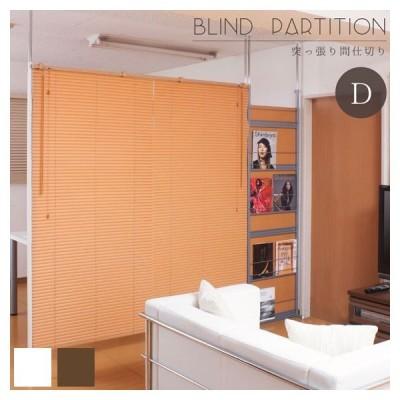 BLIND PARTATION 突っ張りブラインドパーテーション ダブル お部屋を仕切る突っ張りブラインドパーテーション