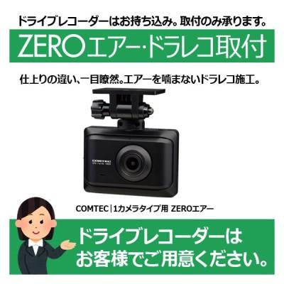 """お持ち込みのドライブレコーダー(1カメラ&360°タイプ)をZEROエアー取付 ドラレコ用オリジナル""""ZEROエアーシート""""使用。#629222#"""